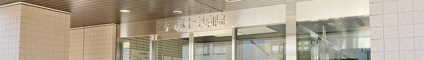 【病院の紹介】置戸赤十字病院